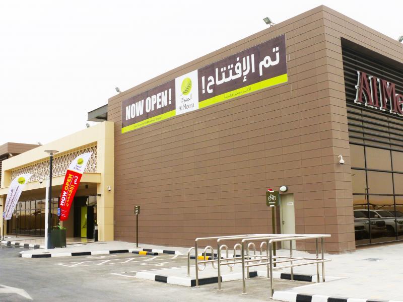 Al Meera announces the opening of a new branch in Aba Al Heran | Almeera  Group